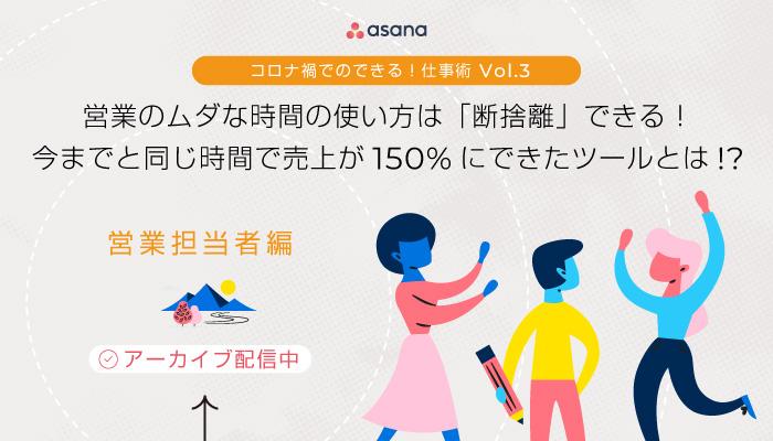 営業のムダな時間の使い方は「断捨離」できる!今までと同じ時間で売上を150%にできたツールとは!? -営業担当者編-