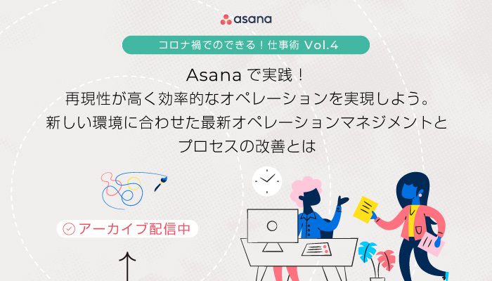 Asanaで実践!再現性が高く効率的なオペレーションを実現しよう。