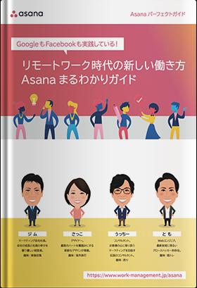 remote-work-asana-guide