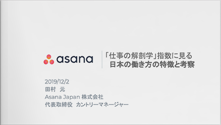 日本の働き方の特徴を考察