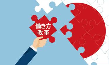働き方改革関連法は中小企業の労務管理にどのような影響を与えるのか