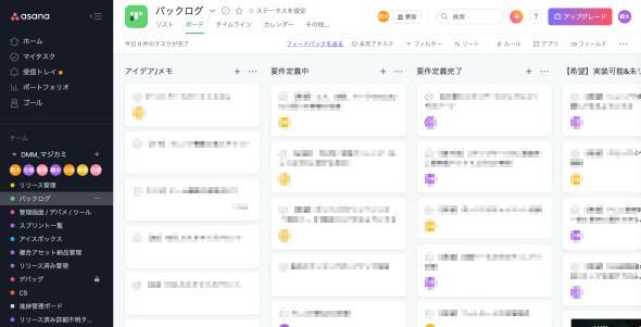 全体のバックログを表すAsanaの画面