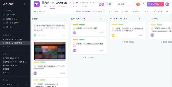 各チームのスプリントバックログを表すAsanaの画面