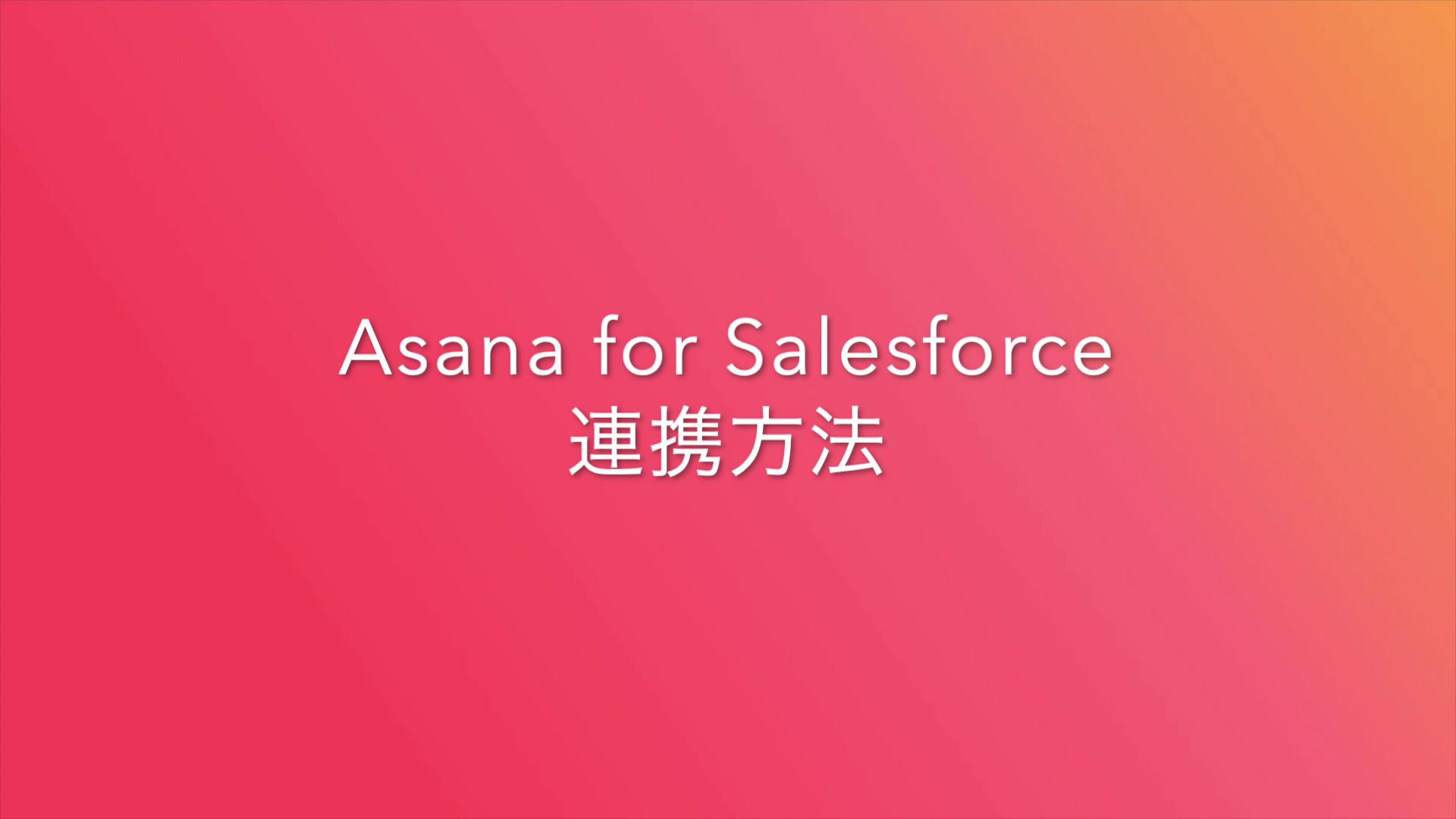 「Asana for Salesforce」連携方法