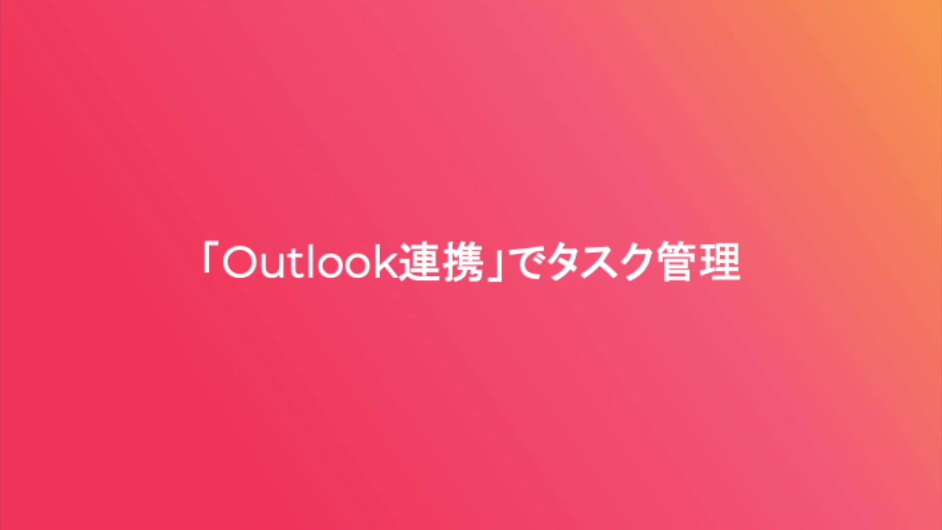 「Outlook連携」でタスク管理