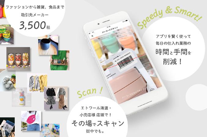 スキャンアプリ