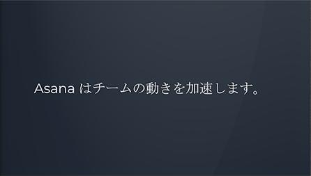 Asanaはチームの動きを加速します