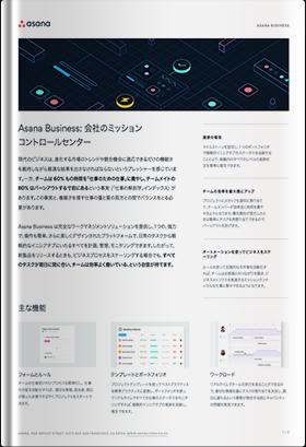 Asana Business: 会社のミッションコントロールセンター