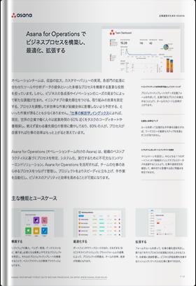 Asana for Operationsでビジネスプロセスを構築し、最適化、拡張する