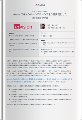 Asanaでキャンペーンのローンチを3倍高速化したInVisionの手法