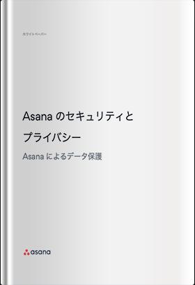 Asanaのセキュリティとプライバシー