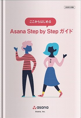 Asanaの使い方がわかる!Asana Step by Stepガイド
