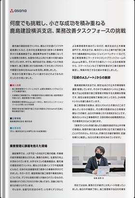 何度でも挑戦し、小さな成功を積み重ねる鹿島建設横浜支店、業務改善タスクフォースの挑戦