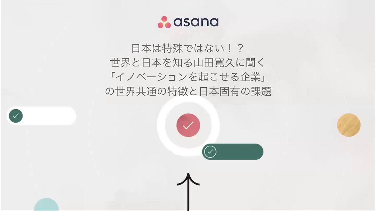 日本は特殊ではない!?世界と日本を知る山田寛久に聞く「イノベーションを起こせる企業」の世界共通の特徴と日本固有の課題