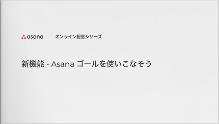 【動画】新機能 - Asana ゴールを使いこなそう
