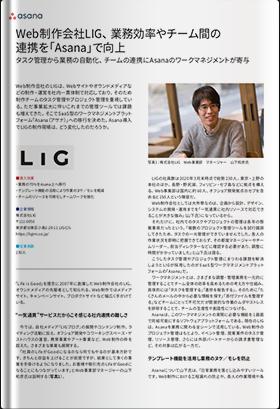Web制作会社LIG、業務効率やチーム間の連携を「Asana」で向上