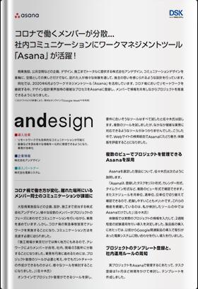 コロナで働くメンバーが分散... 社内コミュニケーションにワークマネジメントツール 「Asana」が活躍!